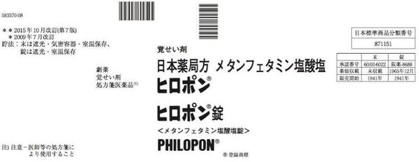 hiropon1.jpg